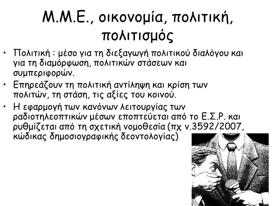 Μ.Μ.Ε., οικονομία, πολιτική, πολιτισμός