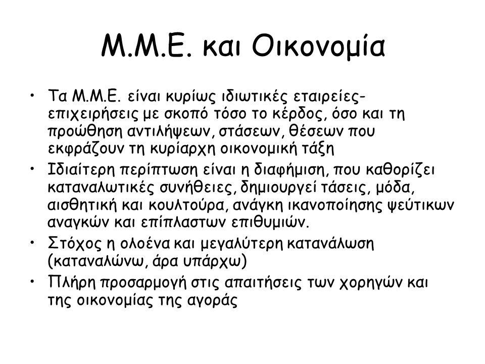 Μ.Μ.Ε. και Οικονομία