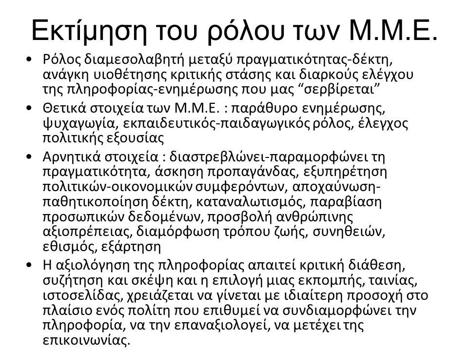 Εκτίμηση του ρόλου των Μ.Μ.Ε.