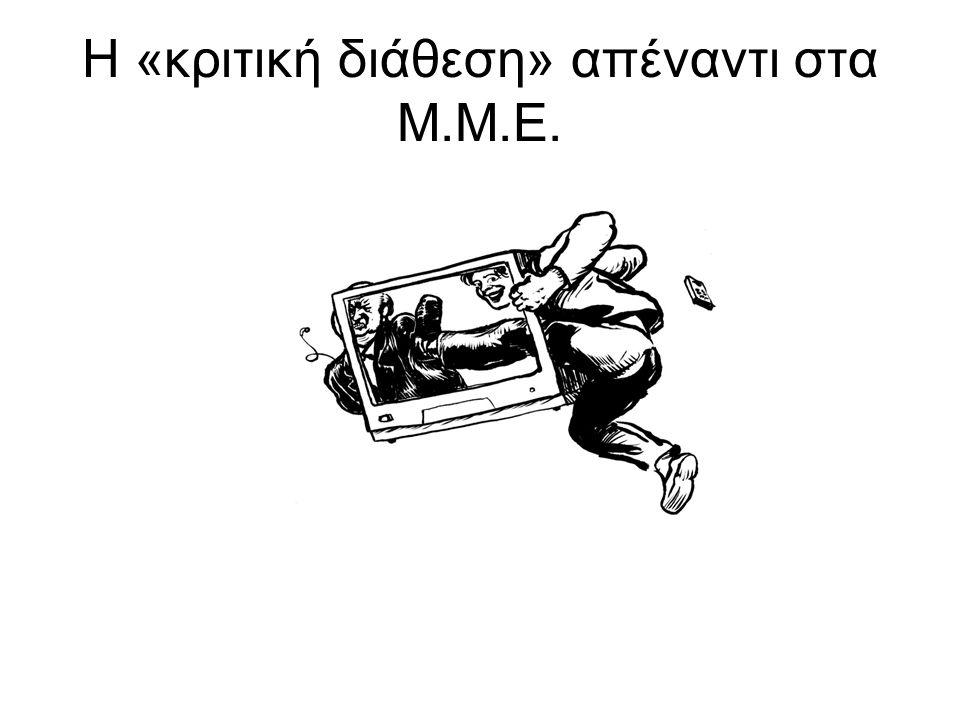 Η «κριτική διάθεση» απέναντι στα Μ.Μ.Ε.