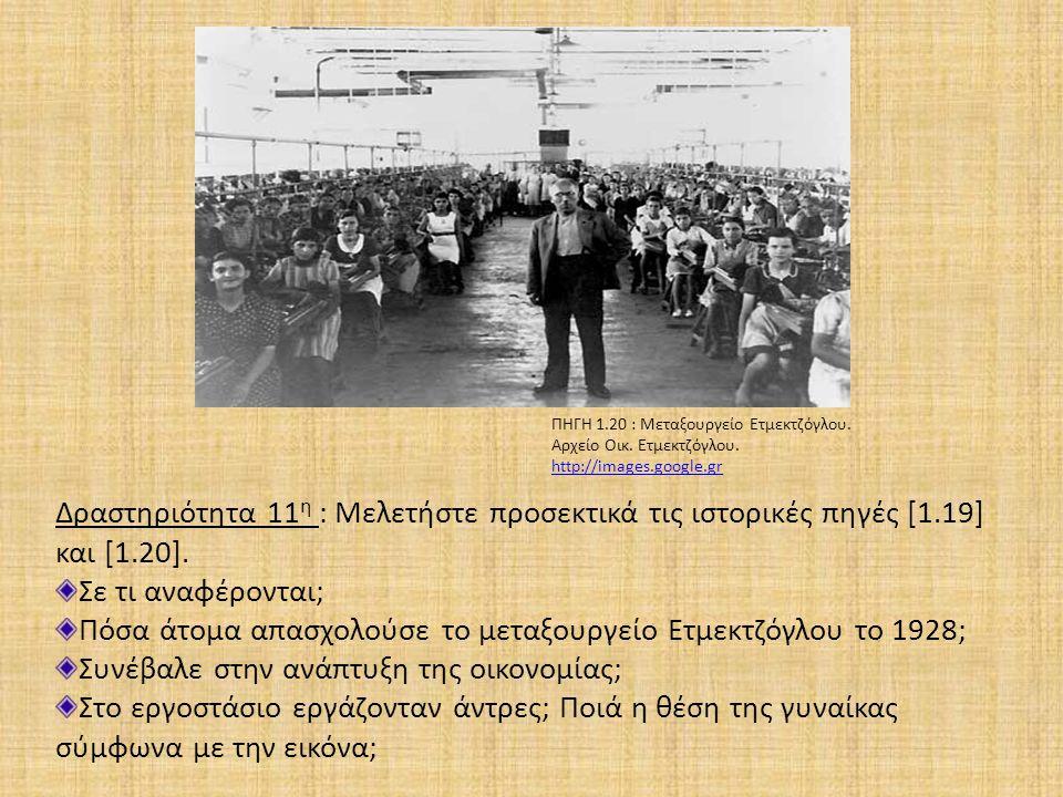 Πόσα άτομα απασχολούσε το μεταξουργείο Ετμεκτζόγλου το 1928;