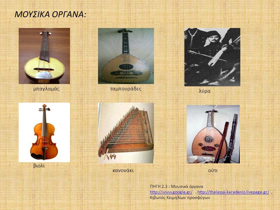 ΜΟΥΣΙΚΑ ΟΡΓΑΝΑ: μπαγλαμάς ταμπουράδες λύρα βιολί κανονάκι ούτι