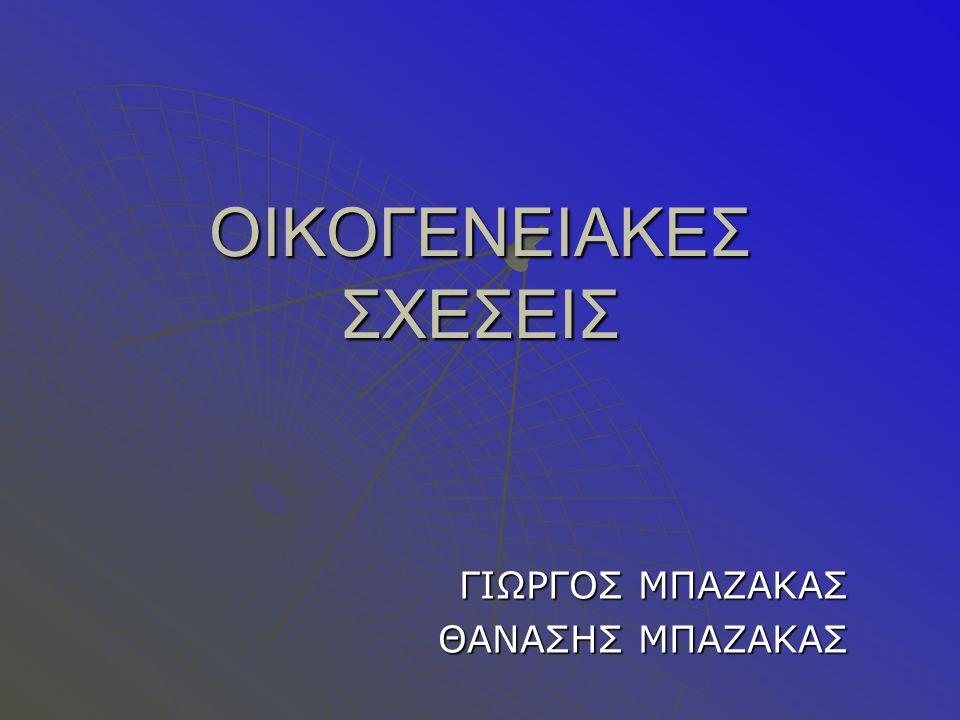 ΟΙΚΟΓΕΝΕΙΑΚΕΣ ΣΧΕΣΕΙΣ