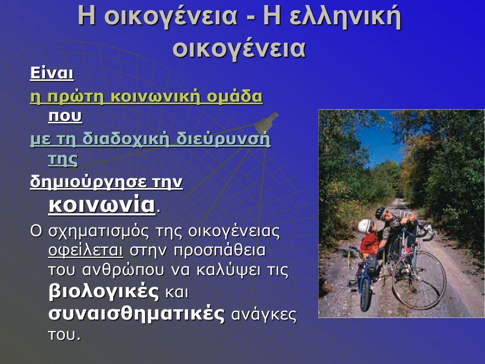 Η οικογένεια - Η ελληνική οικογένεια