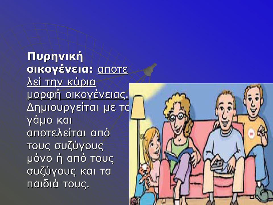 Πυρηνική οικογένεια: αποτελεί την κύρια μορφή οικογένειας