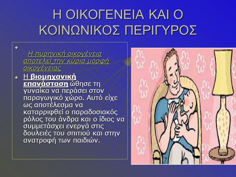 Η ΟΙΚΟΓΕΝΕΙΑ ΚΑΙ Ο ΚΟΙΝΩΝΙΚΟΣ ΠΕΡΙΓΥΡΟΣ