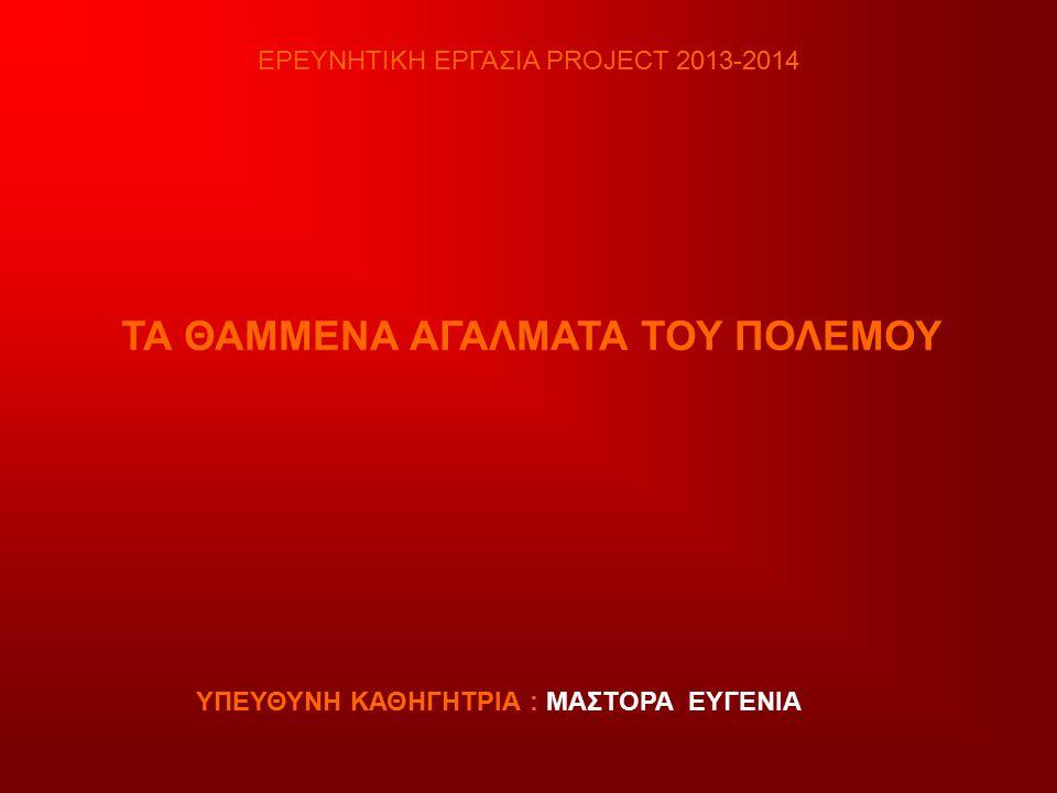 ΕΡΕΥΝΗΤΙΚΗ ΕΡΓΑΣΙΑ PROJECT 2013-2014