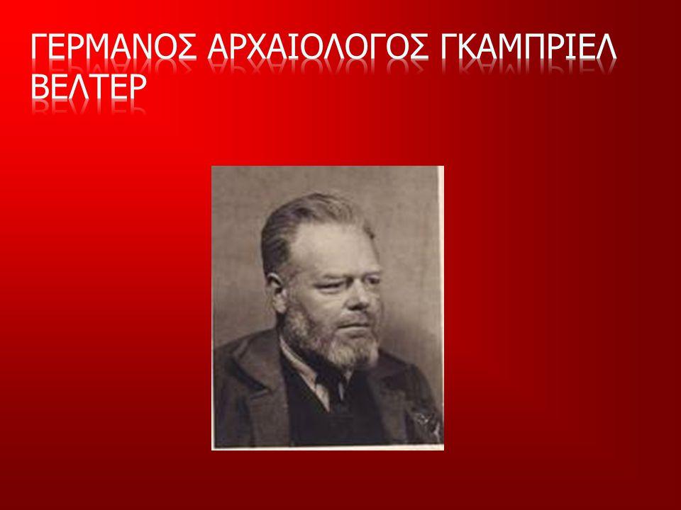 ΓΕΡΜΑΝΟΣ ΑΡΧΑΙΟΛΟΓΟΣ ΓΚΑΜΠΡΙΕΛ ΒΕΛΤΕΡ