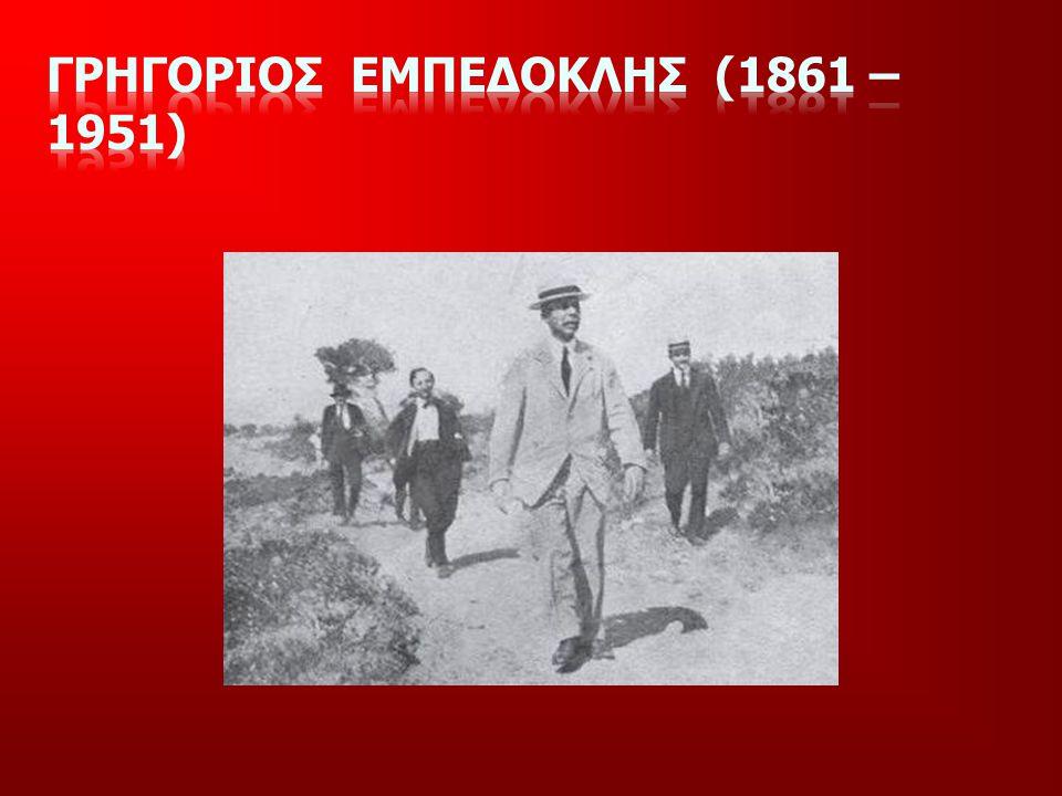Γρηγοριοσ Εμπεδοκλησ (1861 – 1951)