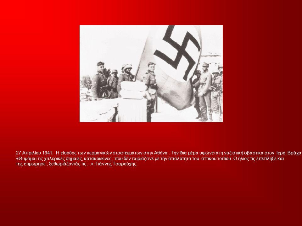 27 Απριλίου 1941. Η είσοδος των γερμανικών στρατευμάτων στην Αθήνα