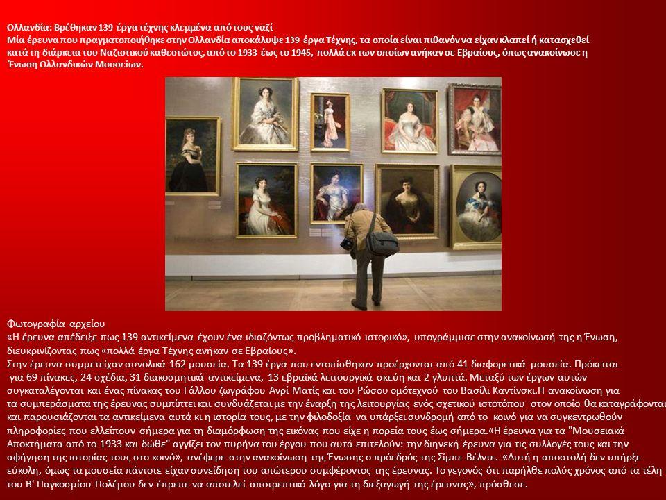 διευκρινίζοντας πως «πολλά έργα Τέχνης ανήκαν σε Εβραίους».