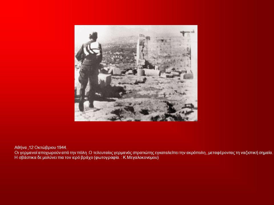 Αθήνα ,12 Οκτώβριου 1944.
