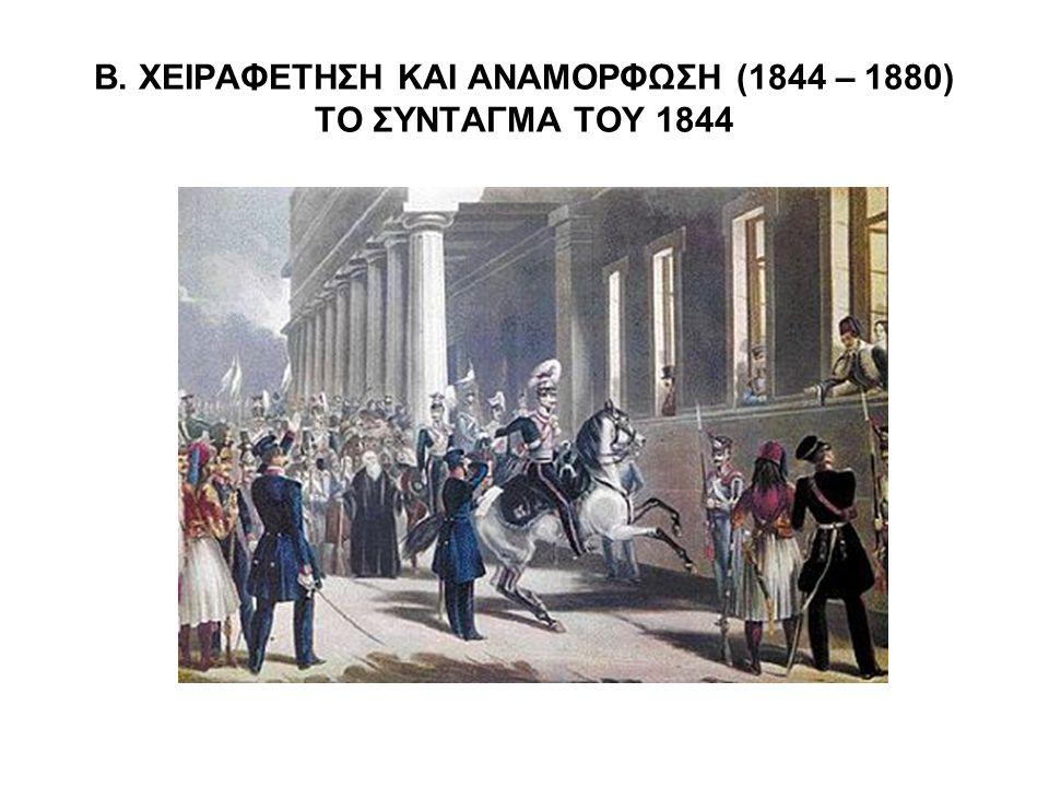 Β. ΧΕΙΡΑΦΕΤΗΣΗ ΚΑΙ ΑΝΑΜΟΡΦΩΣΗ (1844 – 1880) ΤΟ ΣΥΝΤΑΓΜΑ ΤΟΥ 1844