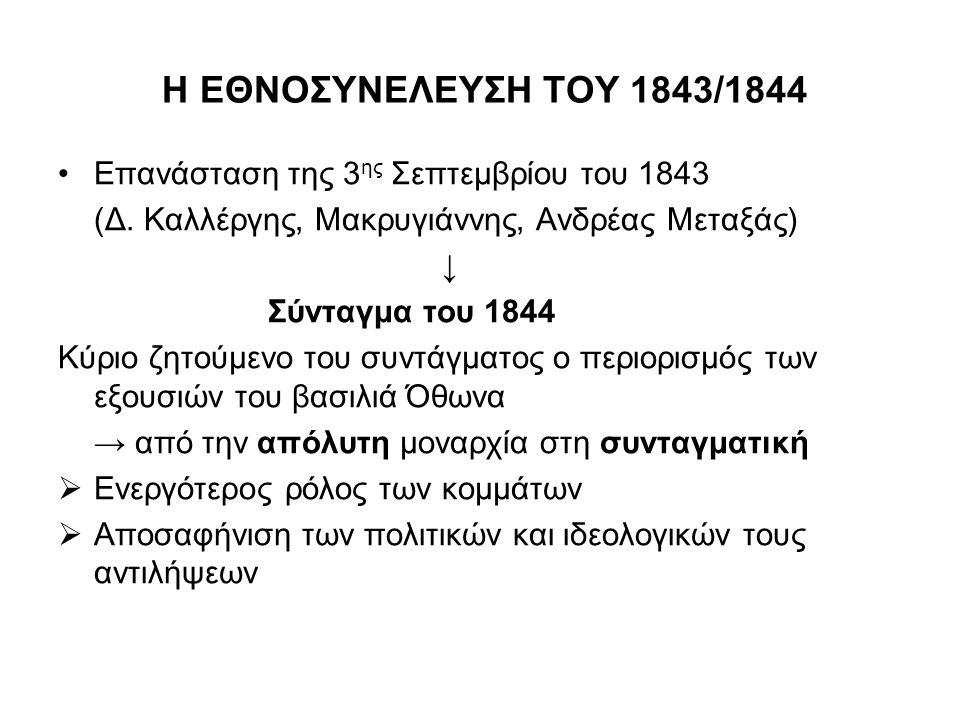 Η ΕΘΝΟΣΥΝΕΛΕΥΣΗ ΤΟΥ 1843/1844 Επανάσταση της 3ης Σεπτεμβρίου του 1843