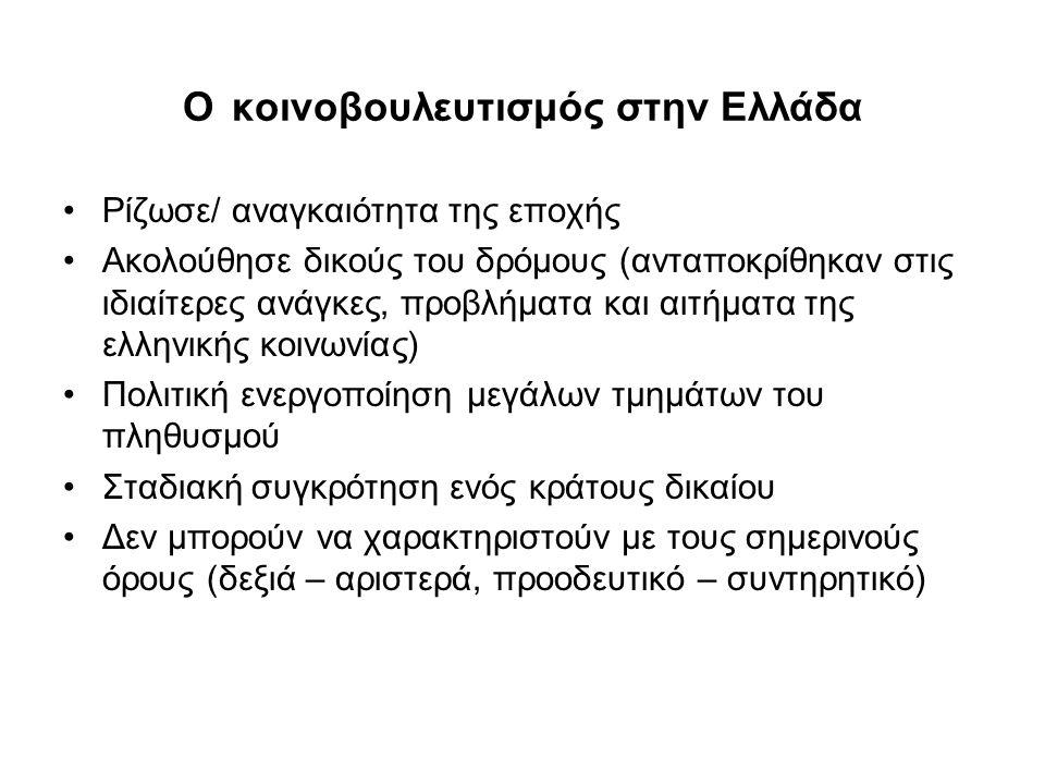 Ο κοινοβουλευτισμός στην Ελλάδα