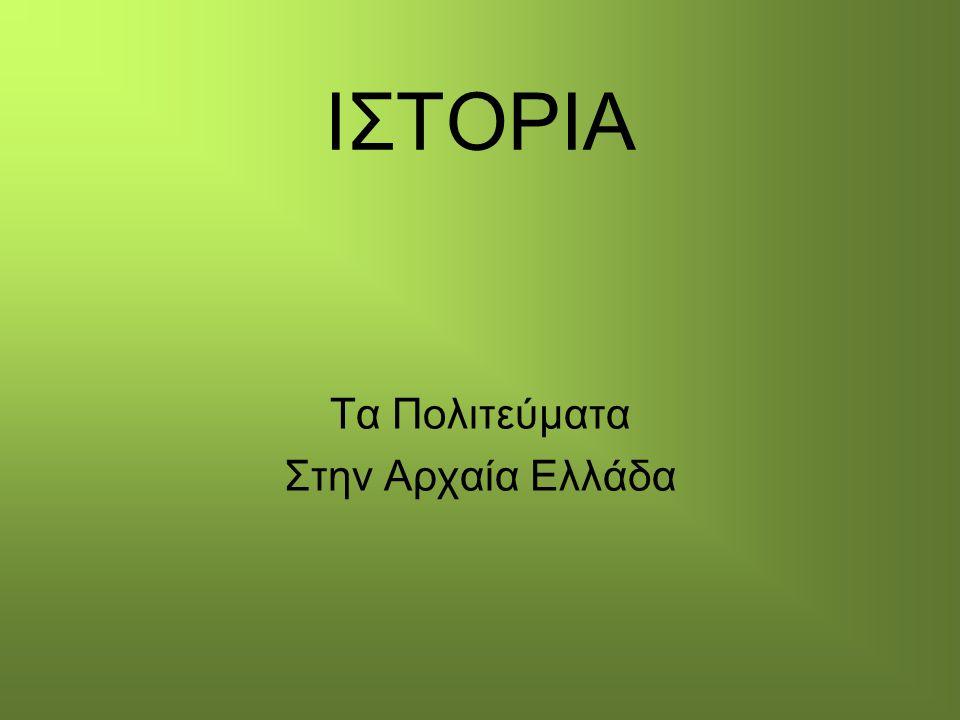 Τα Πολιτεύματα Στην Αρχαία Ελλάδα