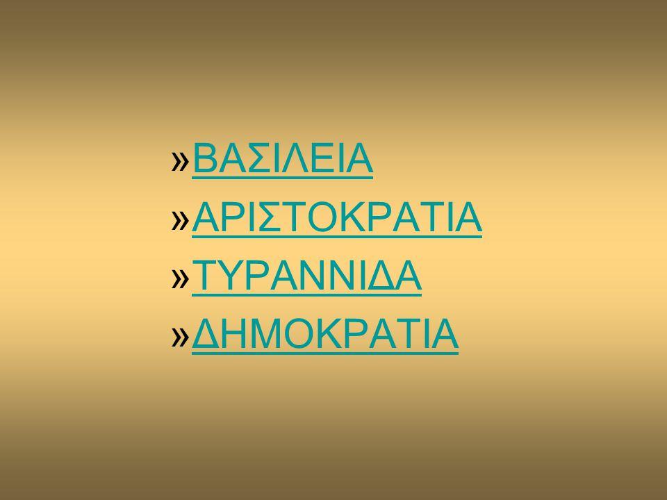 ΒΑΣΙΛΕΙΑ ΑΡΙΣΤΟΚΡΑΤΙΑ ΤΥΡΑΝΝΙΔΑ ΔΗΜΟΚΡΑΤΙΑ