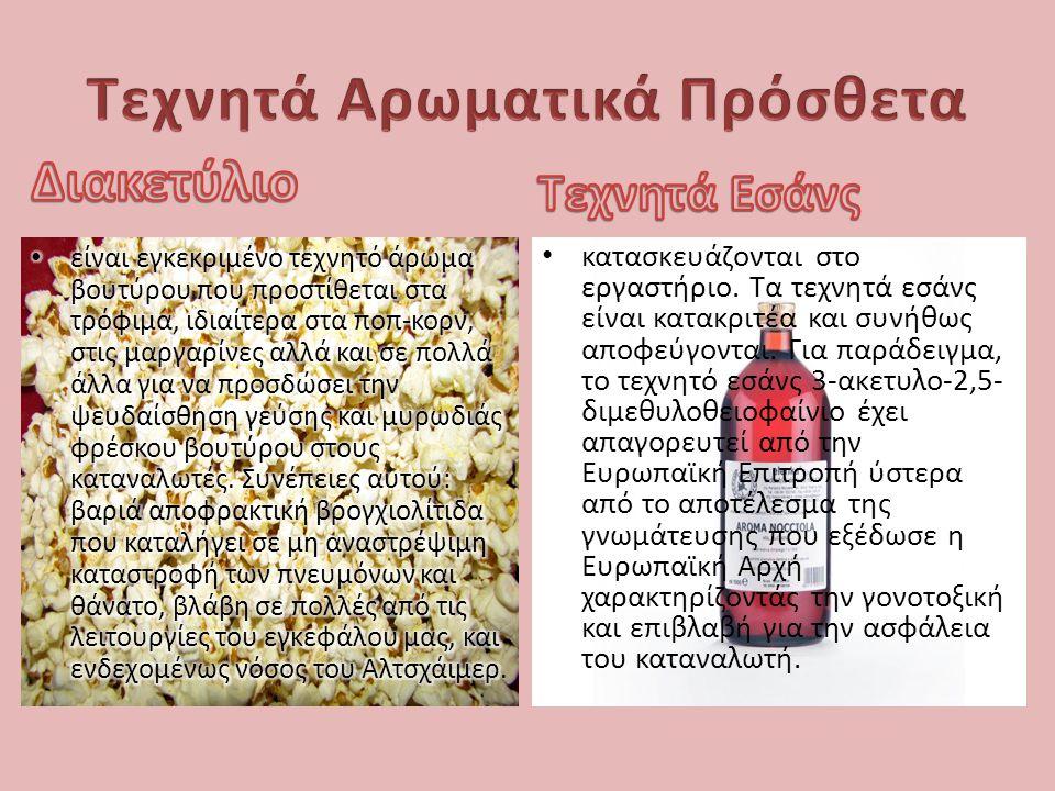 Τεχνητά Αρωματικά Πρόσθετα