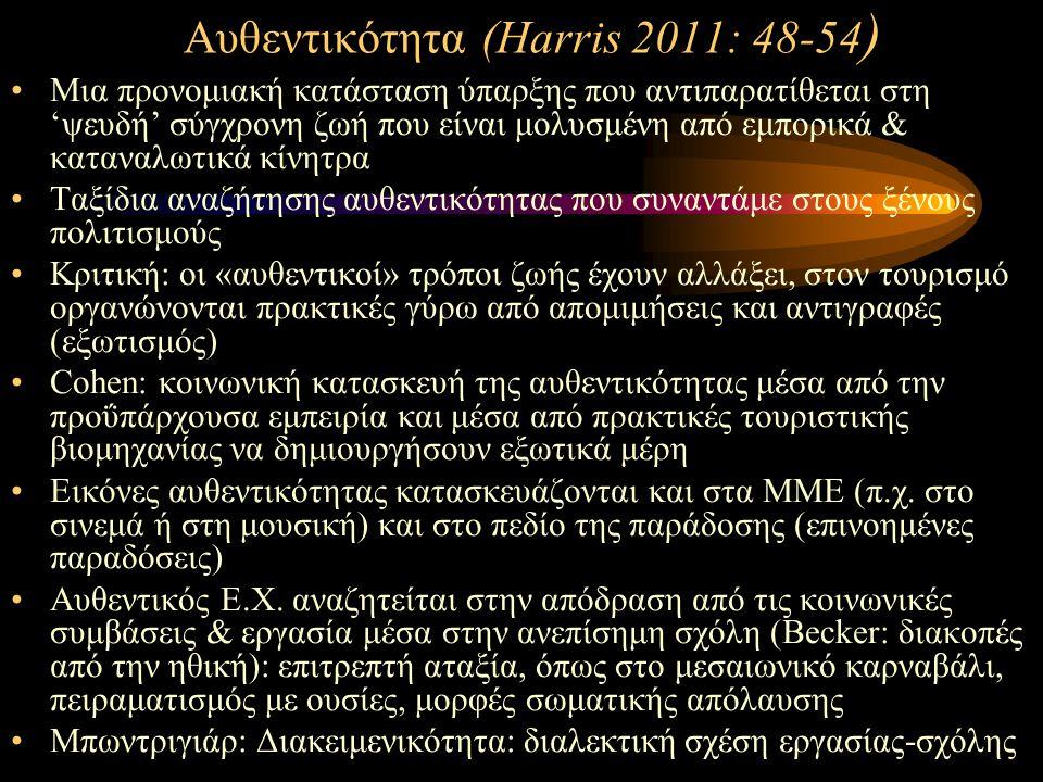 Αυθεντικότητα (Harris 2011: 48-54)