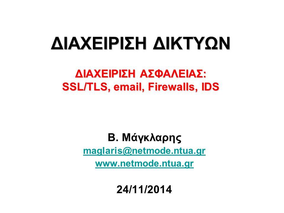 Β. Μάγκλαρης maglaris@netmode.ntua.gr www.netmode.ntua.gr 24/11/2014