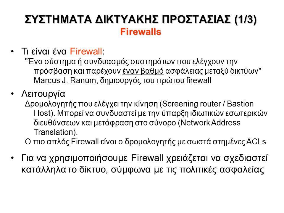 ΣΥΣΤΗΜΑΤΑ ΔΙΚΤΥΑΚΗΣ ΠΡΟΣΤΑΣΙΑΣ (1/3) Firewalls