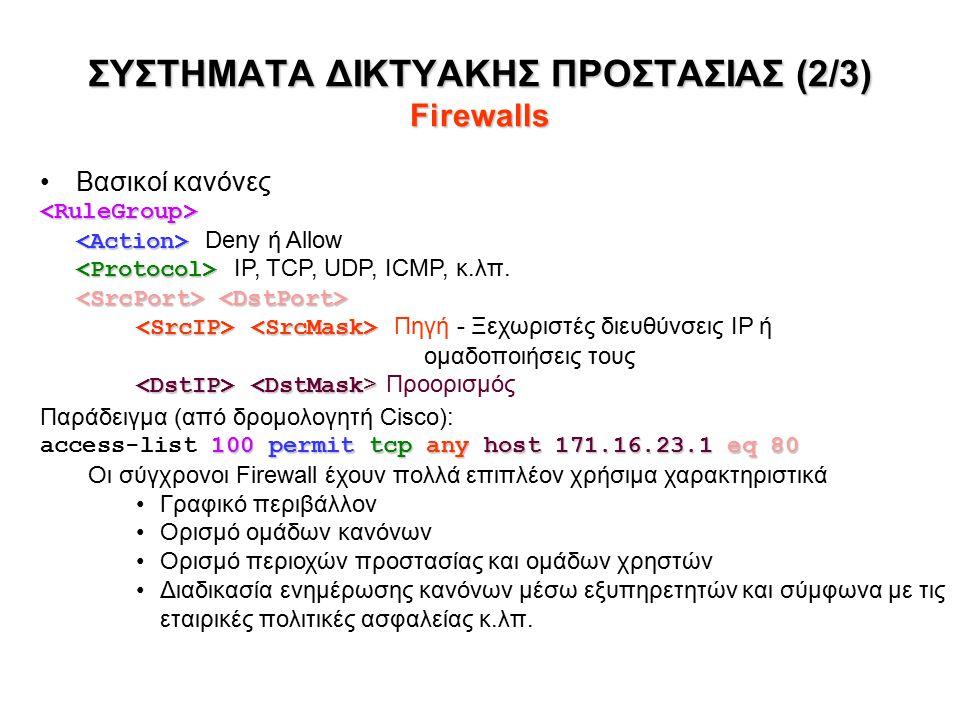 ΣΥΣΤΗΜΑΤΑ ΔΙΚΤΥΑΚΗΣ ΠΡΟΣΤΑΣΙΑΣ (2/3) Firewalls