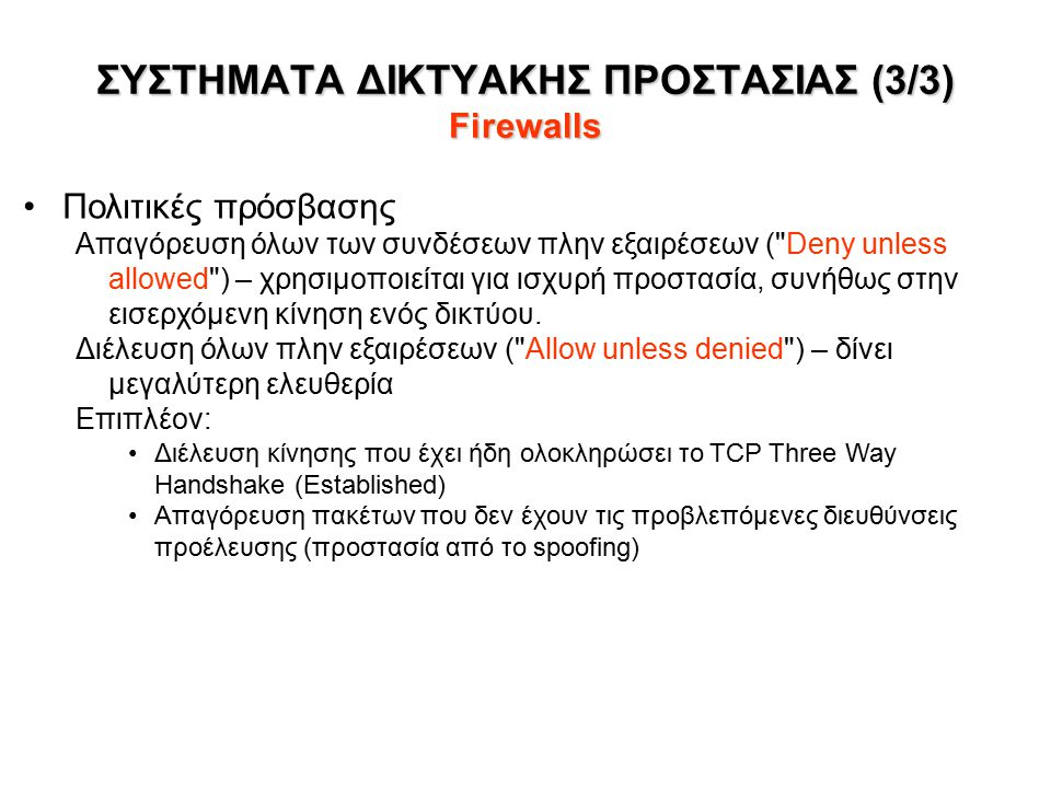 ΣΥΣΤΗΜΑΤΑ ΔΙΚΤΥΑΚΗΣ ΠΡΟΣΤΑΣΙΑΣ (3/3) Firewalls