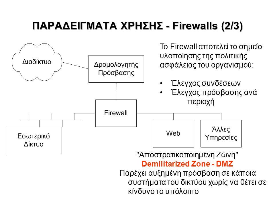 ΠΑΡΑΔΕΙΓΜΑΤΑ ΧΡΗΣΗΣ - Firewalls (2/3)