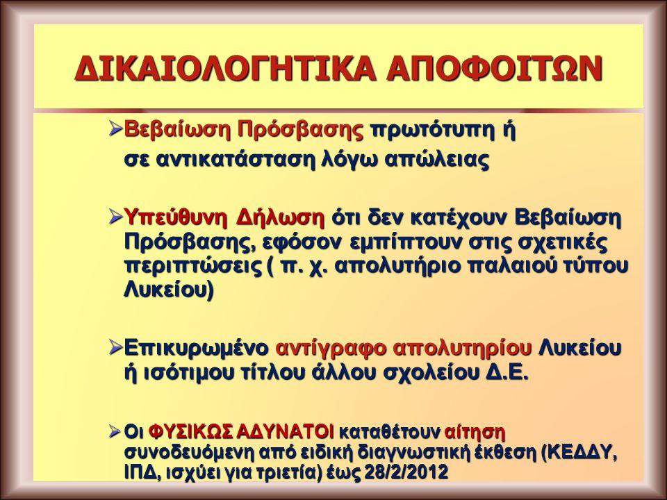 ΔΙΚΑΙΟΛΟΓΗΤΙΚΑ ΑΠΟΦΟΙΤΩΝ