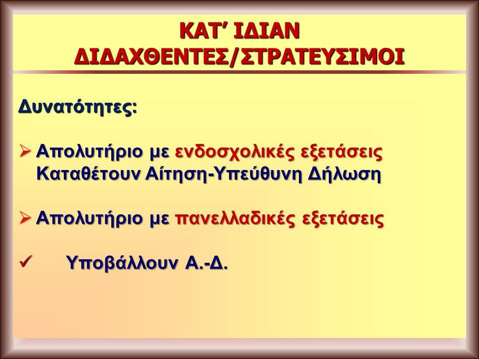 ΚΑΤ' ΙΔΙΑΝ ΔΙΔΑΧΘΕΝΤΕΣ/ΣΤΡΑΤΕΥΣΙΜΟΙ