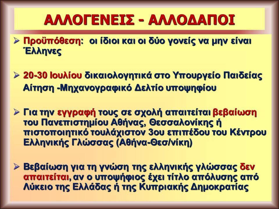 ΑΛΛΟΓΕΝΕΙΣ - ΑΛΛΟΔΑΠΟΙ