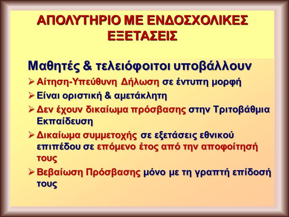 ΑΠΟΛΥΤΗΡΙΟ ΜΕ ΕΝΔΟΣΧΟΛΙΚΕΣ ΕΞΕΤΑΣΕΙΣ