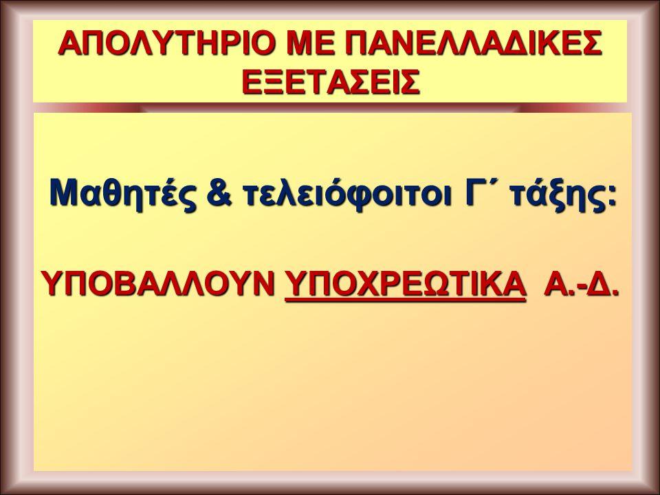 ΑΠΟΛΥΤΗΡΙΟ ΜΕ ΠΑΝΕΛΛΑΔΙΚΕΣ ΕΞΕΤΑΣΕΙΣ