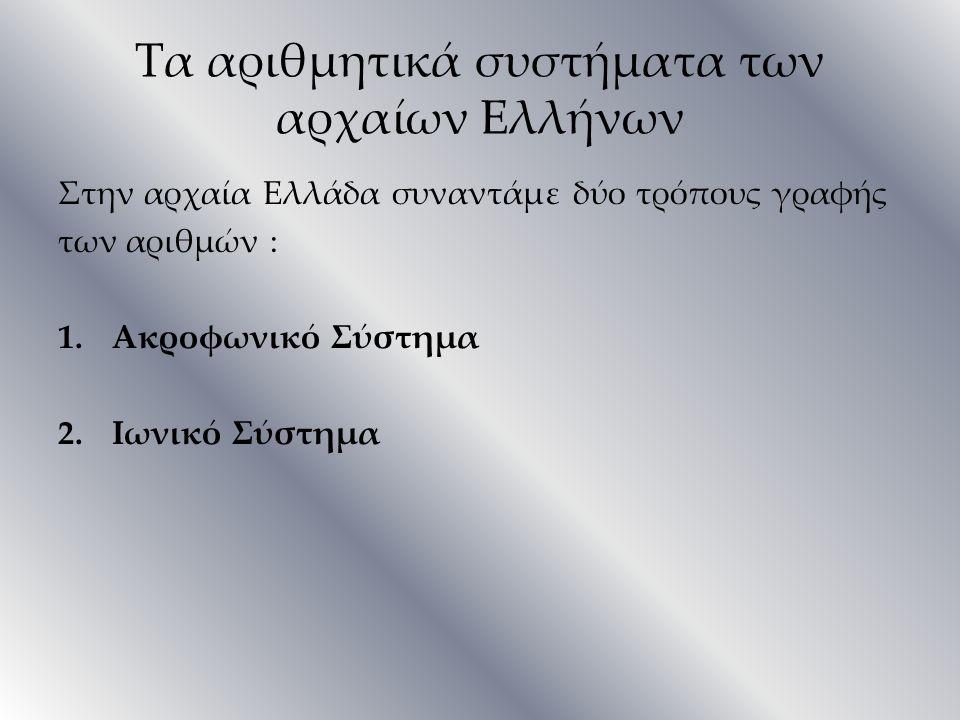 Τα αριθμητικά συστήματα των αρχαίων Eλλήνων
