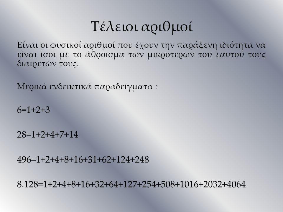Τέλειοι αριθμοί 6=1+2+3 28=1+2+4+7+14 496=1+2+4+8+16+31+62+124+248