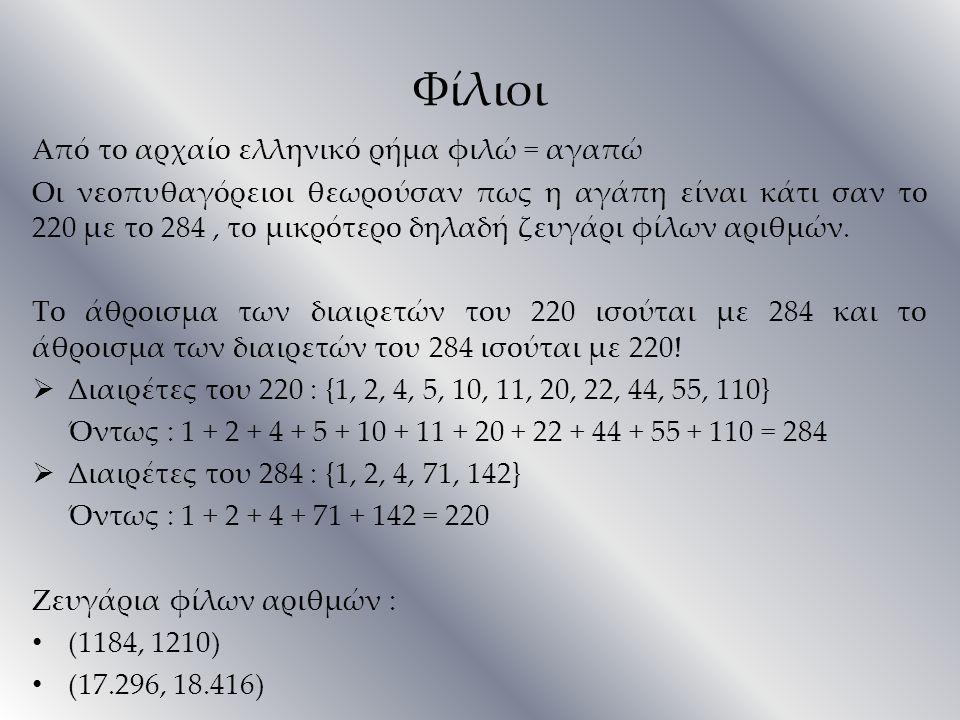 Φίλιοι Από το αρχαίο ελληνικό ρήμα φιλώ = αγαπώ