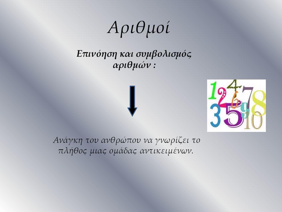 Επινόηση και συμβολισμός αριθμών :