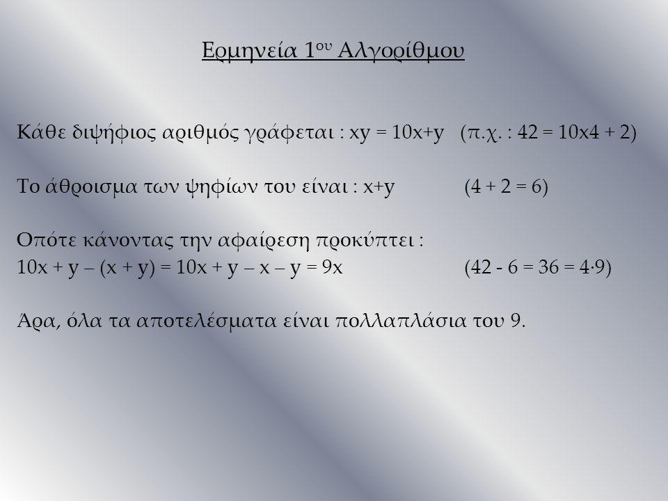 Ερμηνεία 1ου Αλγορίθμου