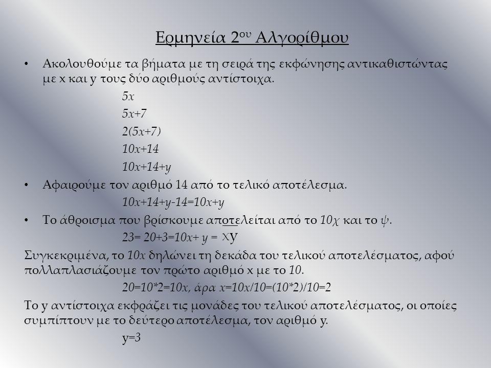 Ερμηνεία 2ου Αλγορίθμου