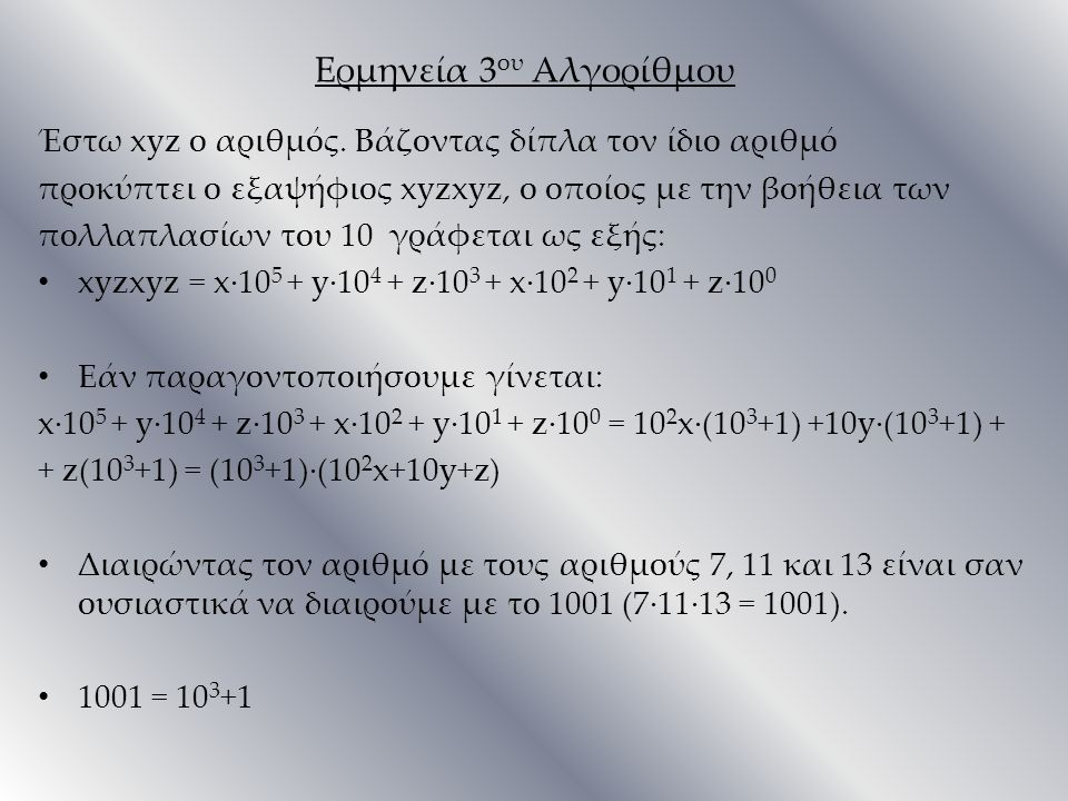 Ερμηνεία 3ου Αλγορίθμου