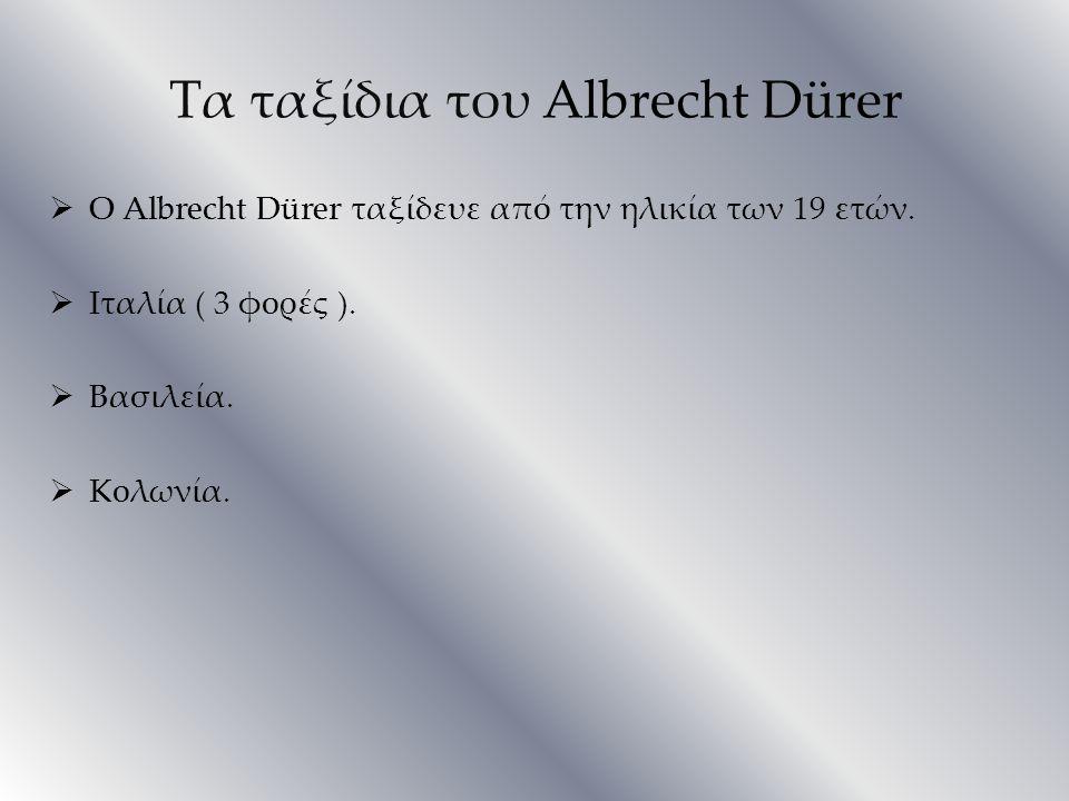 Τα ταξίδια του Albrecht Dürer