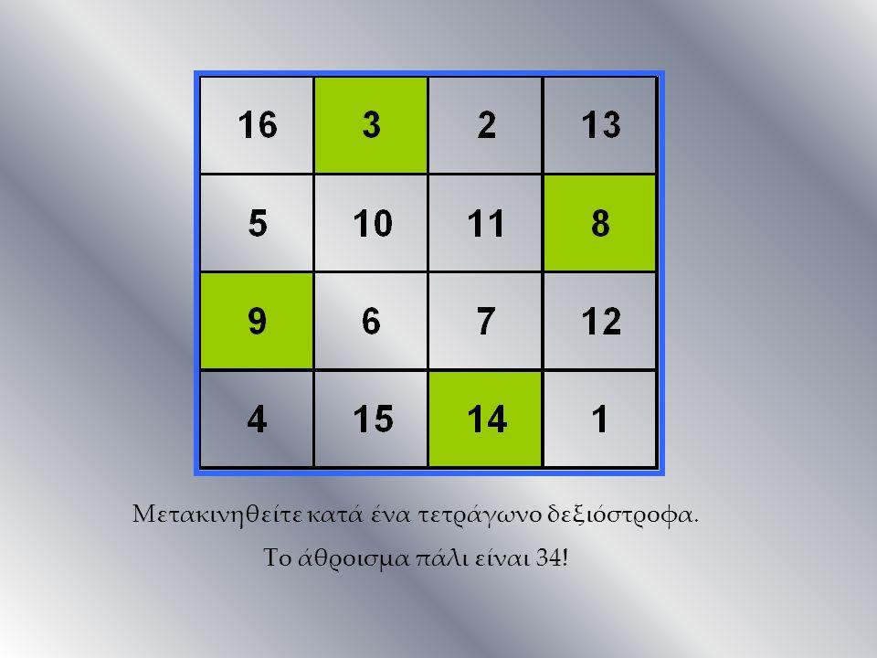 Μετακινηθείτε κατά ένα τετράγωνο δεξιόστροφα.