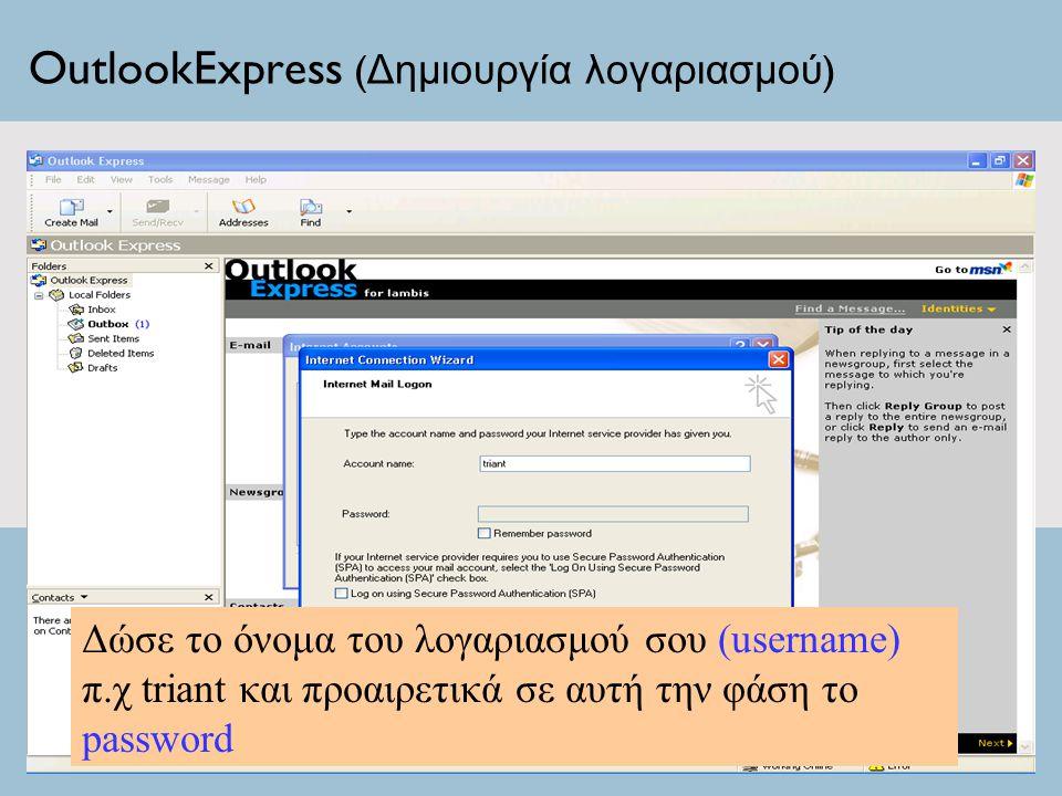 OutlookExpress (Δημιουργία λογαριασμού)