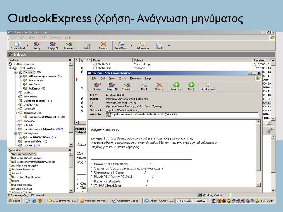 OutlookExpress (Χρήση- Ανάγνωση μηνύματος