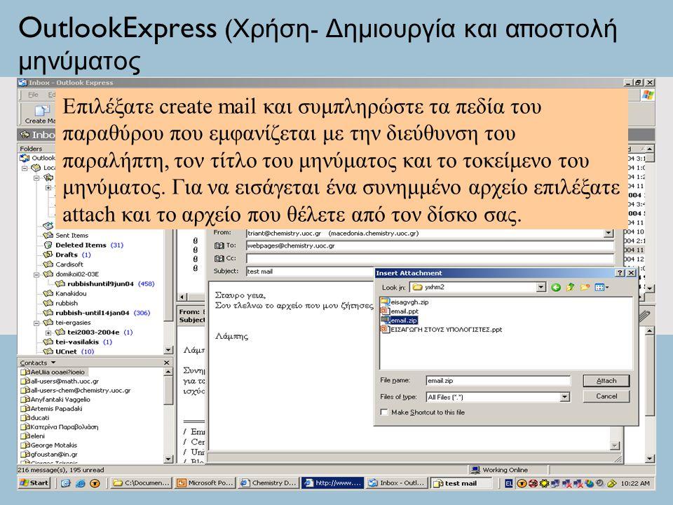 OutlookExpress (Χρήση- Δημιουργία και αποστολή μηνύματος