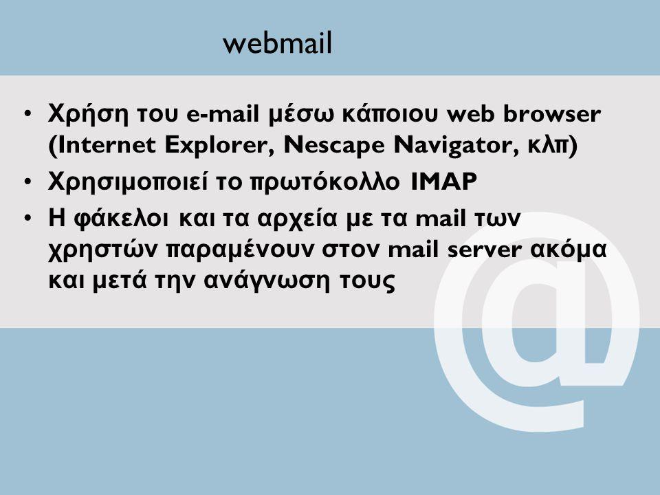 webmail Χρήση του e-mail μέσω κάποιου web browser (Internet Explorer, Nescape Navigator, κλπ) Χρησιμοποιεί το πρωτόκολλο IMAP.