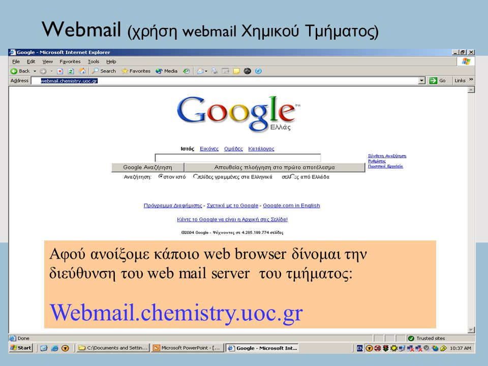 Webmail (χρήση webmail Χημικού Τμήματος)