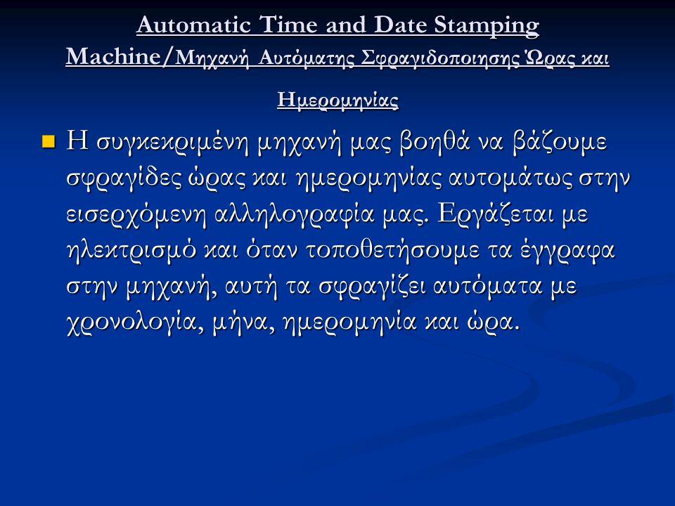 Automatic Time and Date Stamping Machine/Μηχανή Αυτόματης Σφραγιδοποιησης Ώρας και Ημερομηνίας