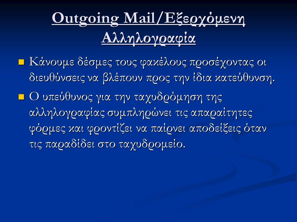 Outgoing Mail/Εξερχόμενη Αλληλογραφία
