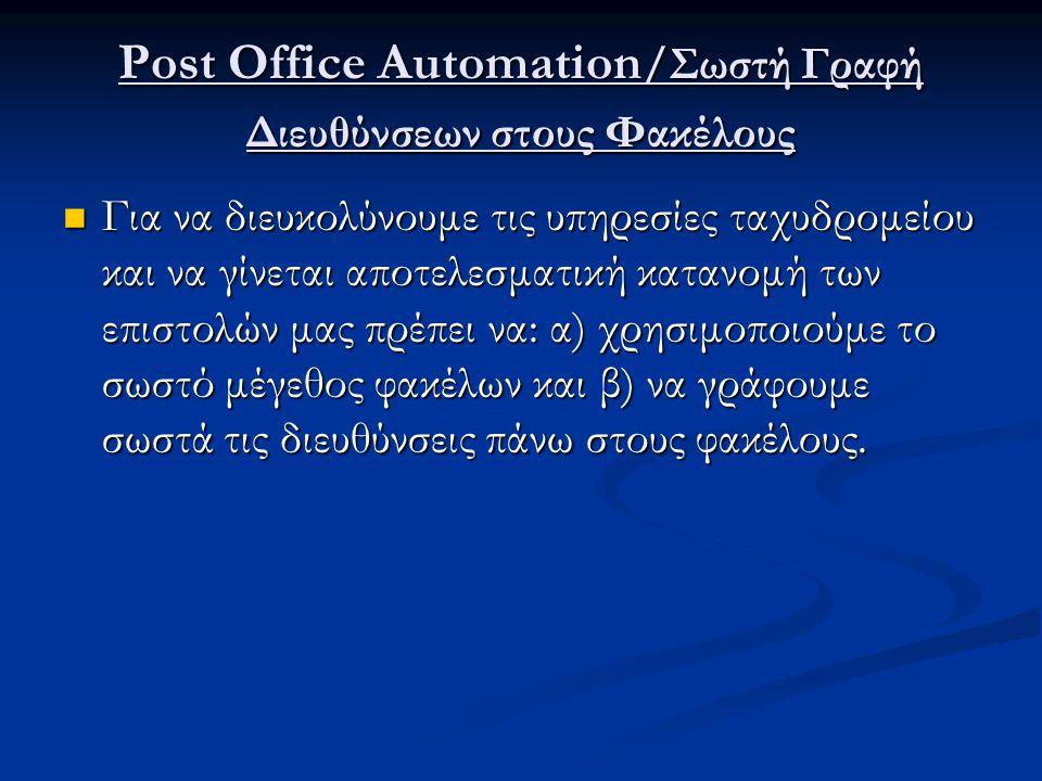 Post Office Automation/Σωστή Γραφή Διευθύνσεων στους Φακέλους